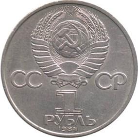Юбилейная монета 1 рубль 1984 «185 лет со дня рождения А.С.Пушкина» (СССР)