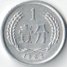 Монета 1 фэнь 1982 (Китай)