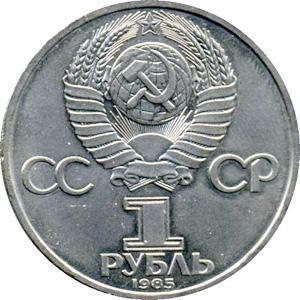 Юбилейная монета 1 рубль 1985 «XII фестиваль молодежи и студентов» (СССР)