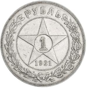 Монета 1 рубль 1921 (СССР)