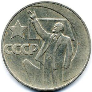 Юбилейная монета 1 рубль 1967 «В.И.Ленин» (СССР)