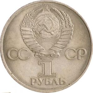 Юбилейная монета 1 рубль 1982 «60 лет СССР» (СССР)