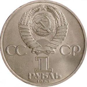 Юбилейная монета 1 рубль 1983 «Иван Федоров русский печатник» (СССР)