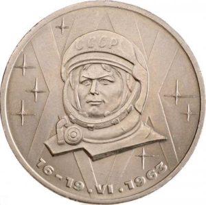 Юбилейная монета 1 рубль 1983 «20 лет первого полета женщины в космос» (СССР)