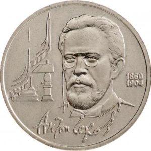 Юбилейная монета 1 рубль 1990 «130 лет со дня рождения А.П.Чехова» (СССР)