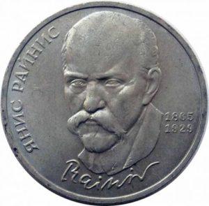 Юбилейная монета 1 рубль 1990 «125 лет со дня рождения Я.Райниса» (СССР)