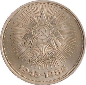 Юбилейная монета 1 рубль 1985 «40 лет победы в Великой Отечественной войне» (СССР)