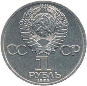 Юбилейная монета 1 рубль 1985 «115 лет со дня рождения В.И.Ленина» (СССР)