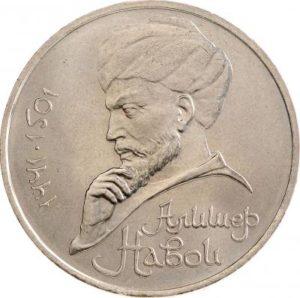 Юбилейная монета 1 рубль 1991 «550 лет со дня рождения Алишера Навои» (СССР)