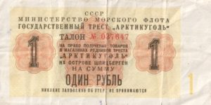 Банкнота 1 рубль 1961 (СССР Шпицберген)