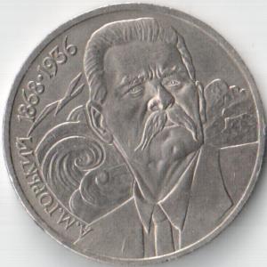Юбилейная монета 1 рубль 1988 «120 лет со дня рождения А.М.Горького» (СССР)