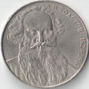 Юбилейная монета 1 рубль 1988 «160 лет со дня рождения Л.Н.Толстого» (СССР)