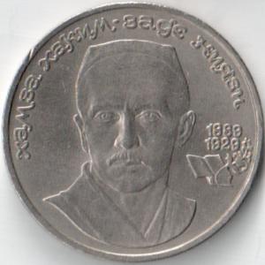 Юбилейная монета 1 рубль 1989 «100 лет со дня рождения Ниязи» (СССР)