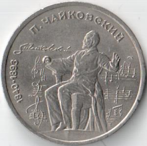 Юбилейная монета 1 рубль 1990 «150 лет со дня рождения П.И.Чайковского» (СССР)