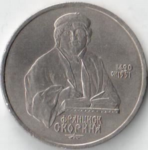 Юбилейная монета 1 рубль 1990 «500 лет со дня рождения Ф.Скорины» (СССР)