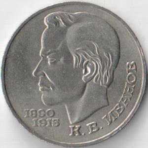 Юбилейная монета 1 рубль 1991 «100 лет со дня рождения К.В.Иванова» (СССР)