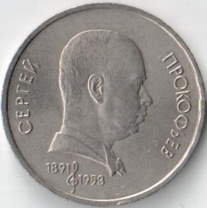 Юбилейная монета 1 рубль 1991 «100 лет со дня рождения С.Прокофьева» (СССР)