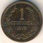 Монета 1 стотинка 1912 (Болгария)