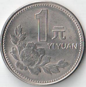Монета 1 юань 1991 (Китай)