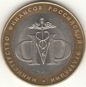 Юбилейная монета 10 рублей 2002 «Министерство Финансов» (Россия, СПМД)