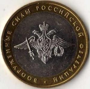 Юбилейная монета 10 рублей 2002 «Вооруженные Силы» (Россия, ММД)