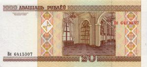Банкнота 20 белорусских рублей 2000 (Беларусь)