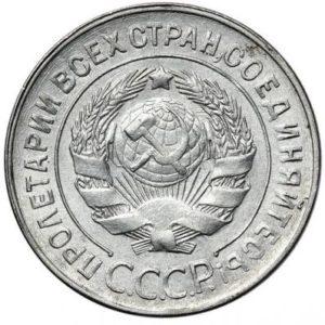 Монета 20 копеек 1930 (СССР)