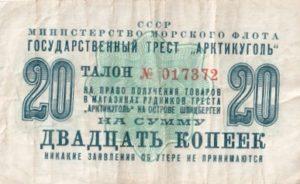 Банкнота 20 копеек 1961 (СССР Шпицберген)