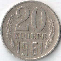 Монета 20 копеек 1961 (СССР)