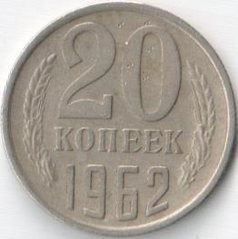 Монета 20 копеек 1962 (СССР)