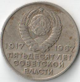 Юбилейная монета 20 копеек 1967 «Крейсер «Аврора»» (СССР)