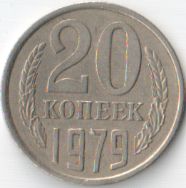 Монета 20 копеек 1979 (СССР)