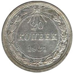 Монета 20 копеек 1921 (СССР)