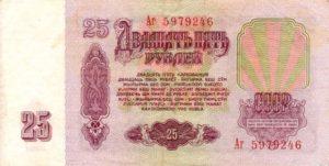 Банкнота 25 рублей 1961 (СССР)