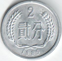 Монета 2 фэнь 1985 (Китай)