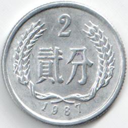 Монета 2 фэнь 1987 (Китай)