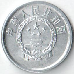 Монета 2 фэнь 1988 (Китай)