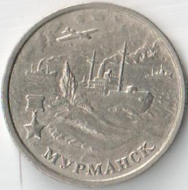 Юбилейная монета 2 рубля 2000 «Мурманск» (Россия, ММД)