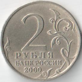 Юбилейная монета 2 рубля 2000 «Тула» (Россия, ММД)
