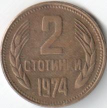 Монета 2 стотинки 1974 (Болгария)