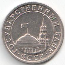 Монета 50 копеек 1991 (СССР, ЛМД)
