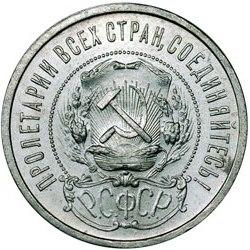 Монета 50 копеек 1921 (СССР)