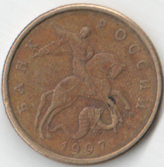 Монета 50 копеек 1997 (Россия, СПМД)
