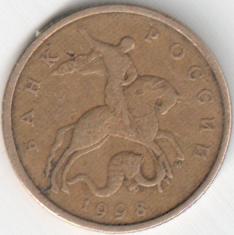 Монета 50 копеек 1998 (Россия, ММД)