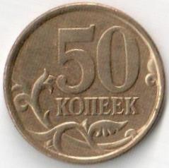 Монета 50 копеек 2003 (Россия, СПМД)