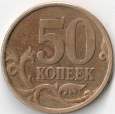 Монета 50 копеек 2004 (Россия, СПМД)