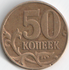 Монета 50 копеек 2005 (Россия, ММД)