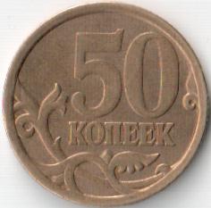 Монета 50 копеек 2006 (Россия, СПМД)