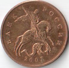 Монета 50 копеек 2007 (Россия, ММД)