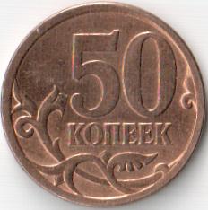Монета 50 копеек 2008 (Россия, СПМД)